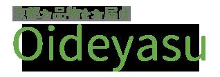 京都のお品をお届け Oideyasu(おいでやす) 全国送料無料