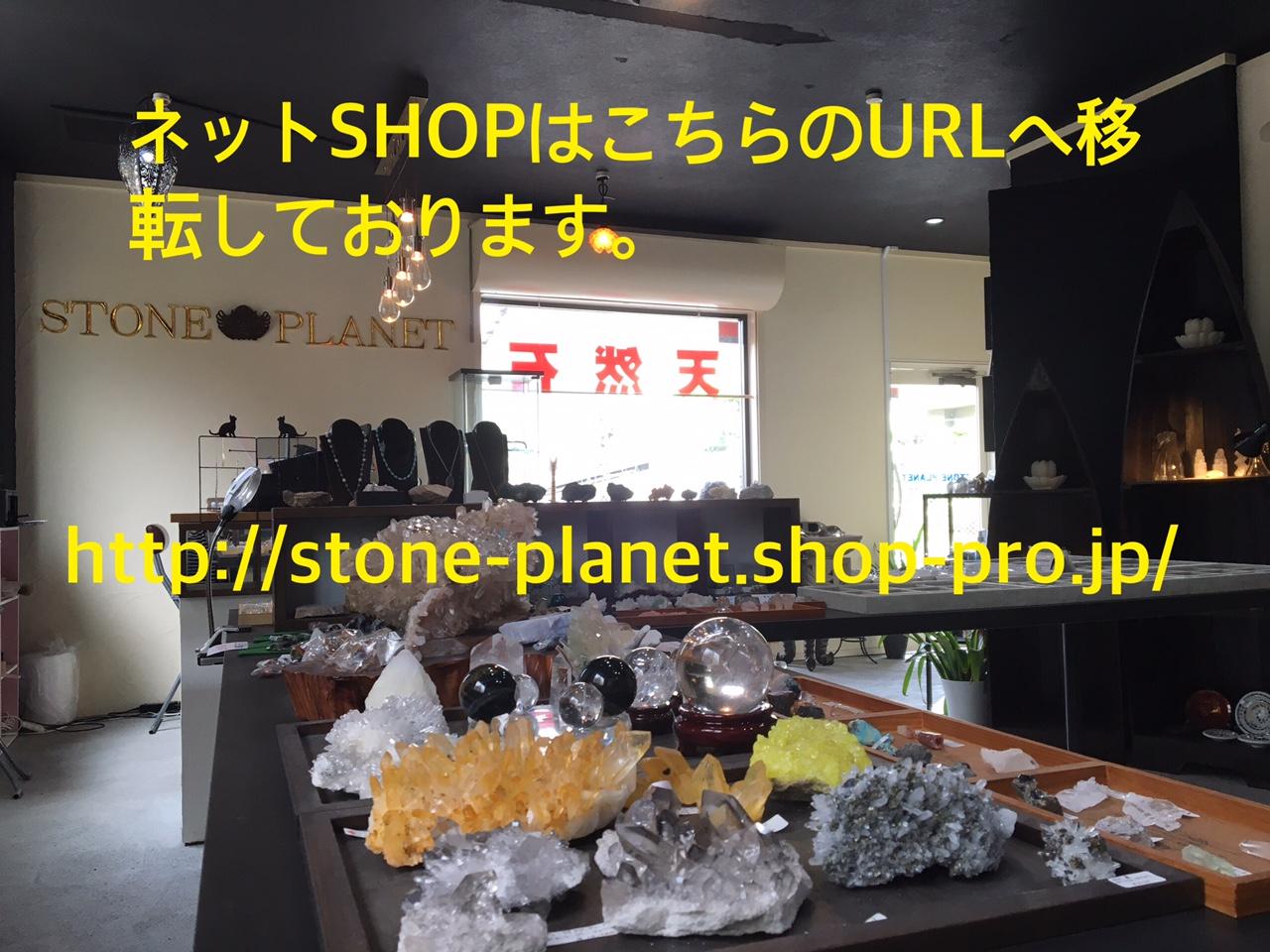 天然石 STONE PLANET