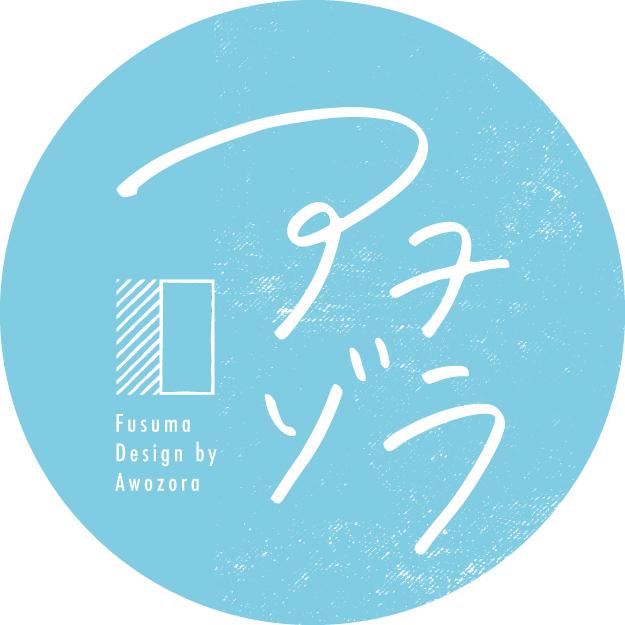 襖空 (アヲゾラ -awozora-)