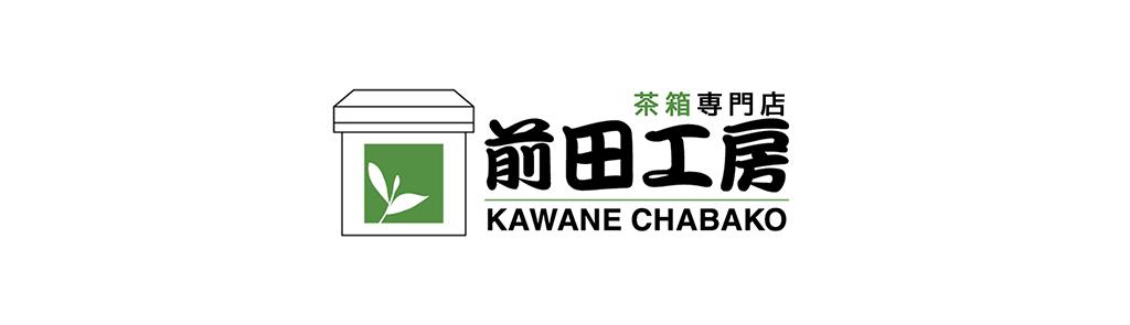 川根の茶箱専門店-前田工房