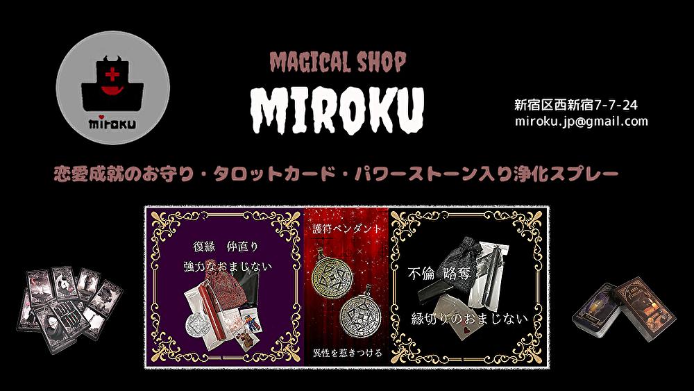Magical Shop/miroku