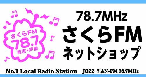 さくらFM ネットショップ
