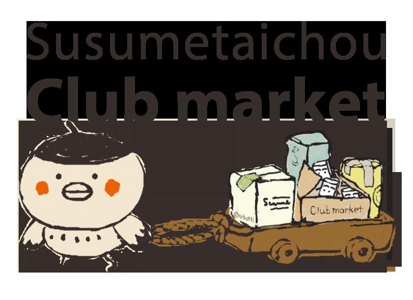 ススメ隊長Club market
