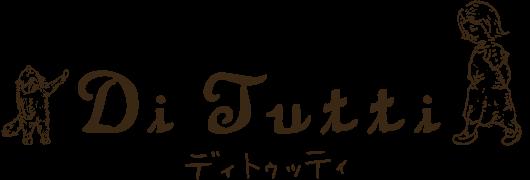 イタリアン焼き菓子専門店 Di Tutti -ディトゥッティ-