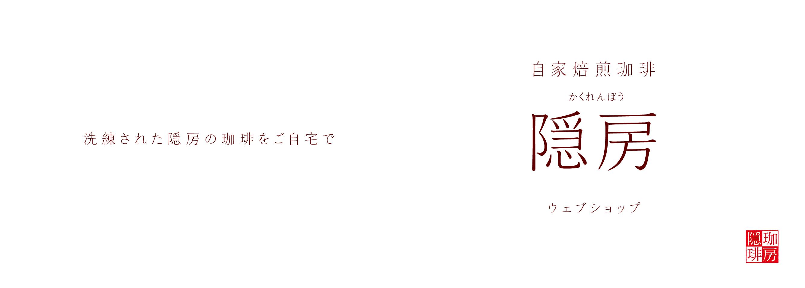 自家焙煎珈琲豆専門店 隠房