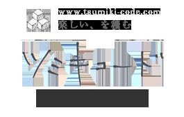 tsumikicode