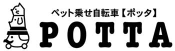 """ペット乗せ自転車""""POTTA""""公式オンラインショップ"""