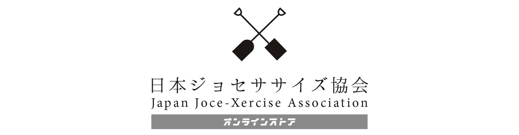 日本ジョセササイズ協会
