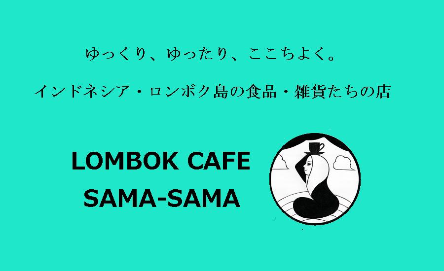 インドネシア・ロンボク島の食品・雑貨たちの店 LOMBOK CAFE SAMA-SAMA
