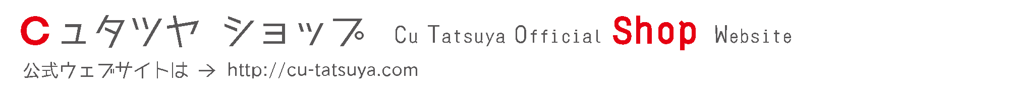 Cュタツヤ  Cu Tatsuya Official Shop Website