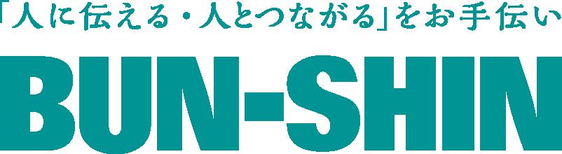 ぶんしん出版(株式会社文伸)