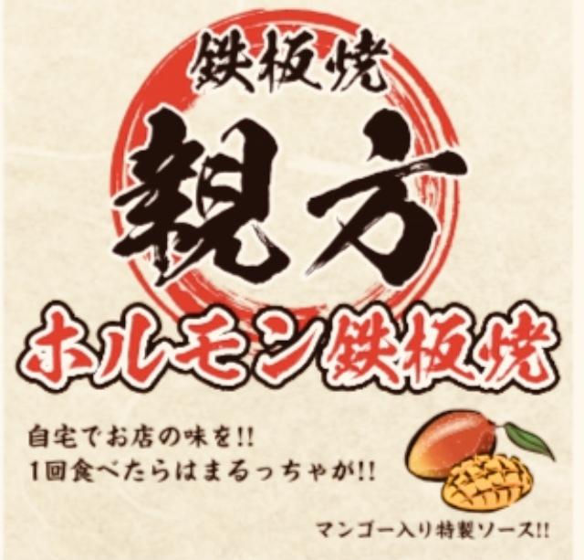 鉄板焼居酒家親方official shop