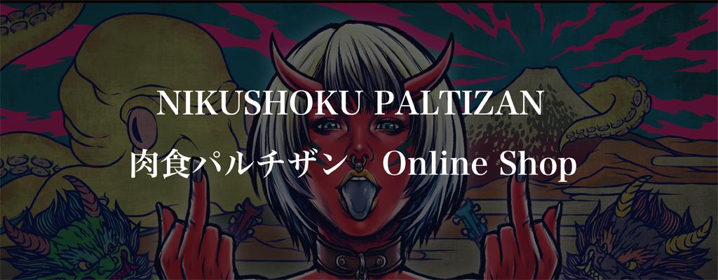 肉食パルチザン Online Shop