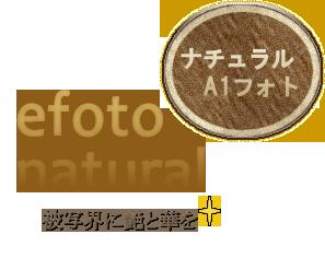 e-foto-natural