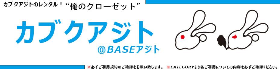 """あなたのクローゼット """"カブクアジト"""" @BASEアジト"""