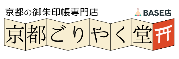 御朱印帳専門店「京都ごりやく堂」