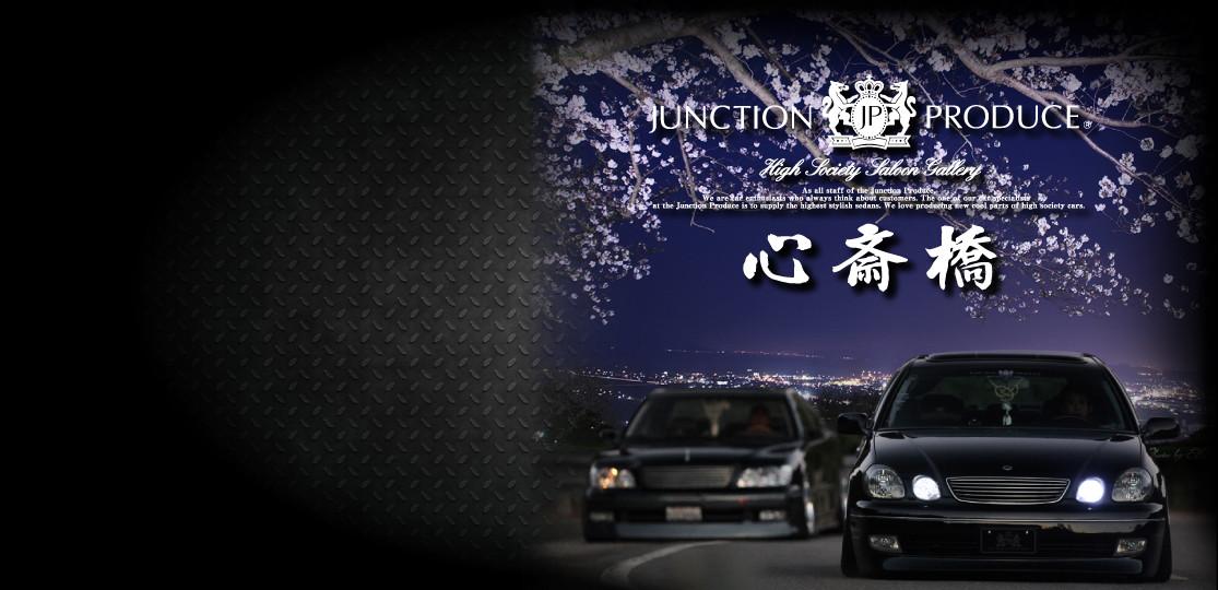 ジャンクションプロデュース心斎橋店