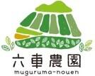 六車農園-muguruma nouen-