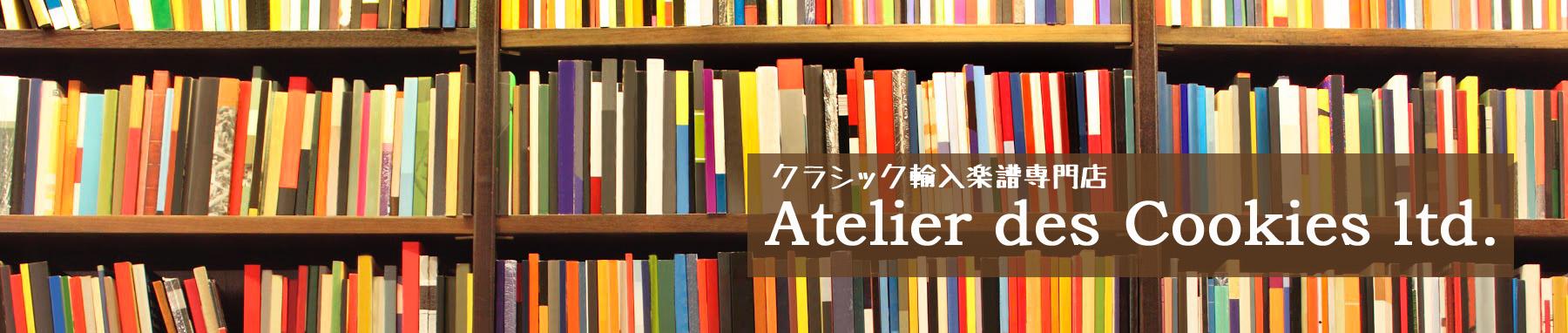 輸入楽譜専門店 アトリエ・デ・くっきぃず