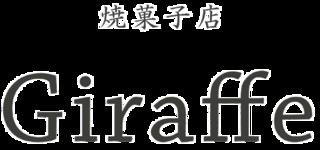 焼菓子店 Giraffe
