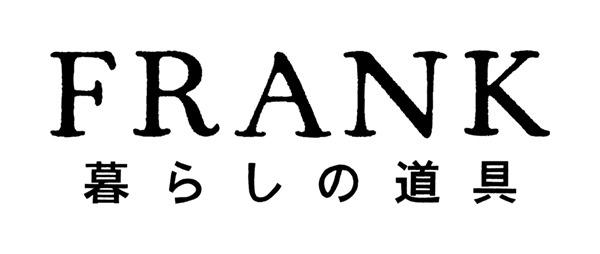 FRANK 暮らしの道具