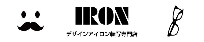 IRON(アイロン)
