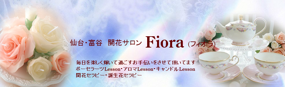 【仙台・富谷】開花サロン♡Fiora