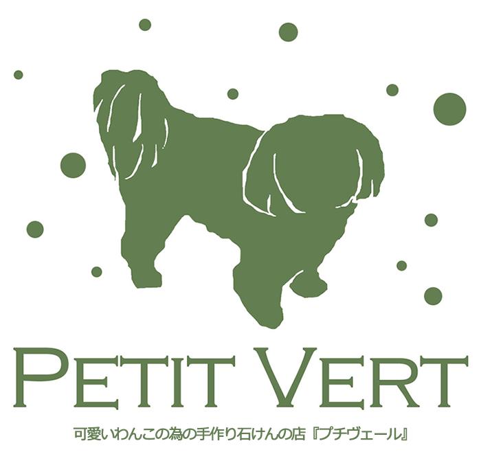 可愛いわんこの為の手作り石けん『Petit Vert』-プチヴェール-