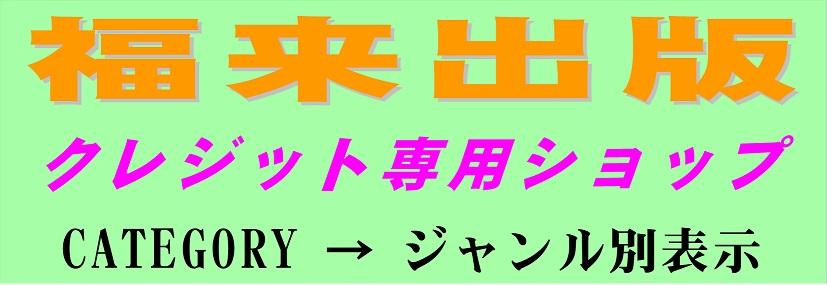 福来出版/クレジット専用ショップ