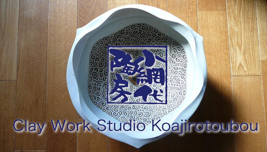 オンラインギャラリー 小網代陶房