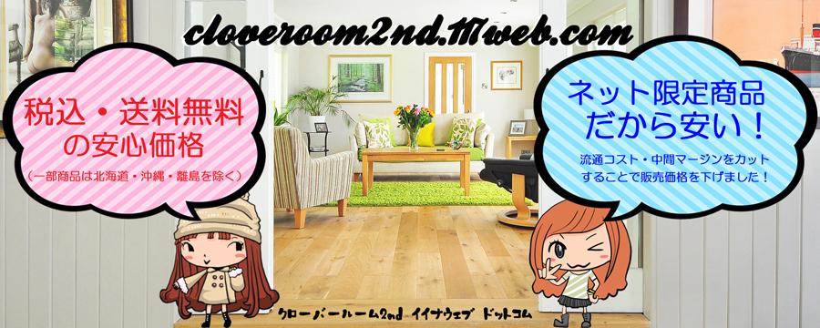 cloveroom2nd.117web.com