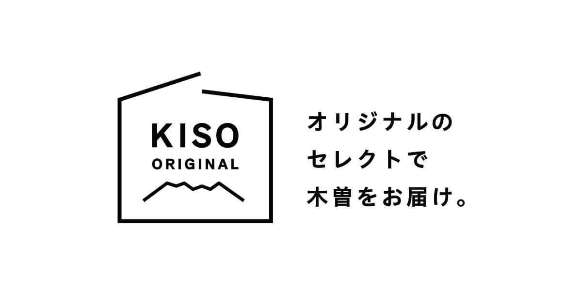 KISO ORIGINAL - キソ オリジナル 長野県木曽町の食・文化・ライフスタイルグッズのオンラインショップ