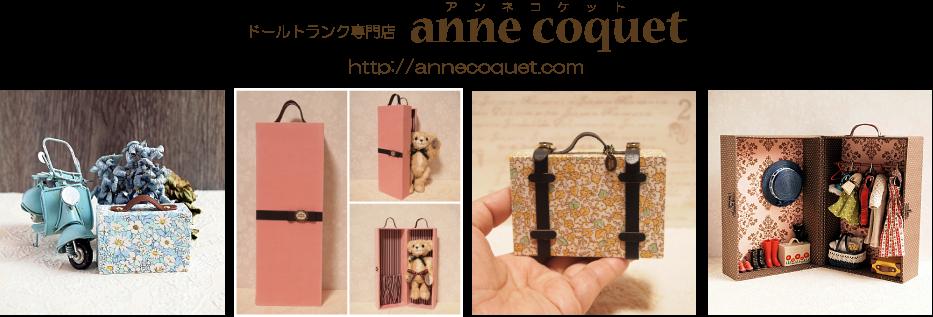 ドールトランク専門店 anne coquet (アンネコケット)
