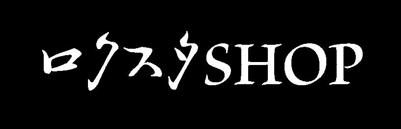 ロクスタショップ│CD、映像、本、グッズの通販サイト
