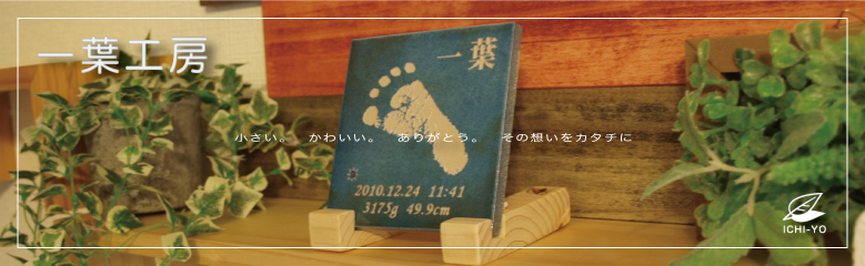一葉工房 / 出産祝い 手形 足形 彫刻
