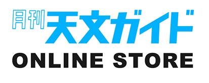 天文ガイド ONLINE STORE