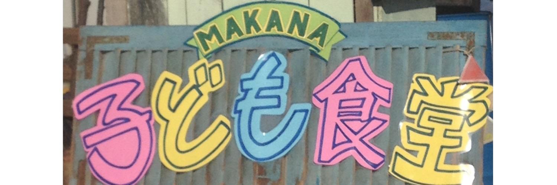 MAKANA 子ども食堂