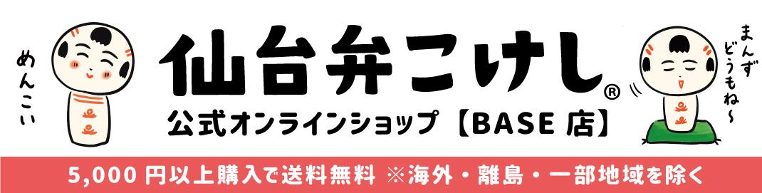仙台弁こけし公式オンラインショップ