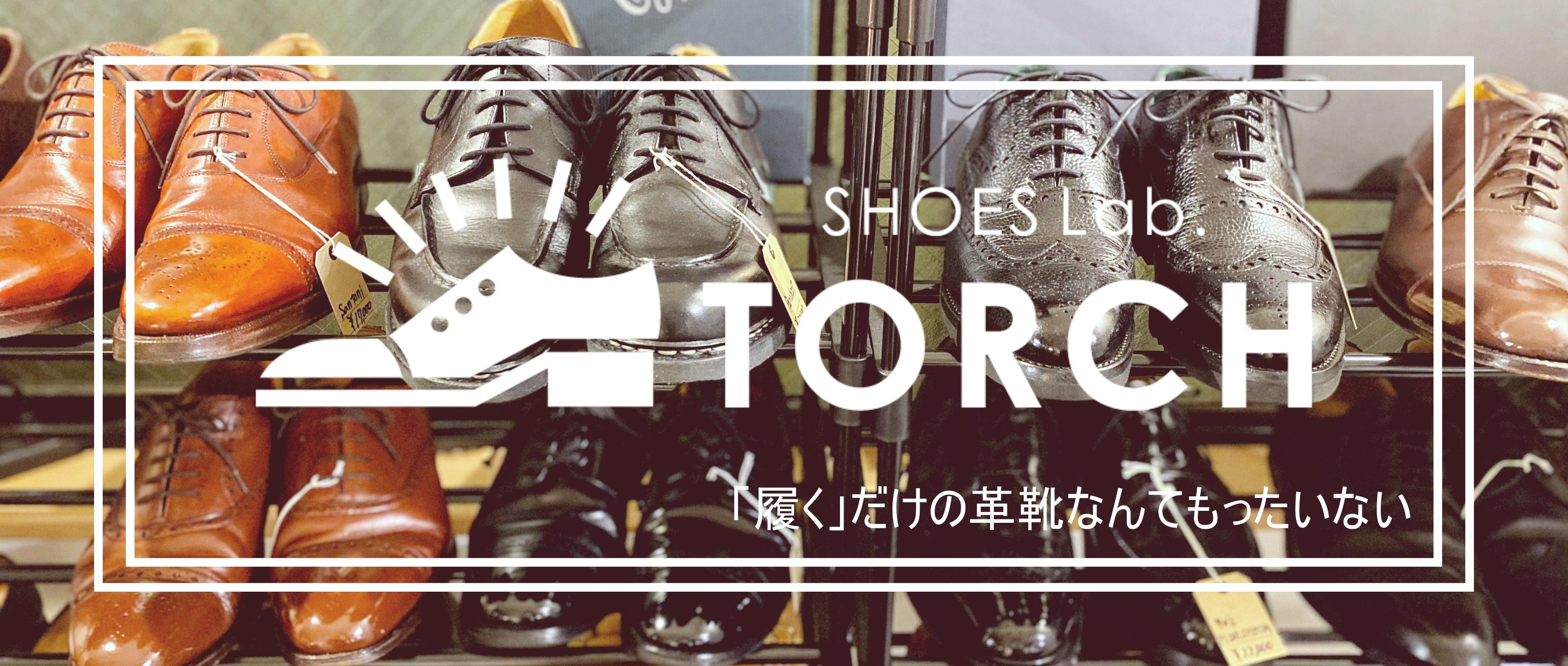 中古革靴販売|【SHOESLab. TORCH(シューズラボトーチ)】