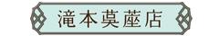 滝本茣蓙店