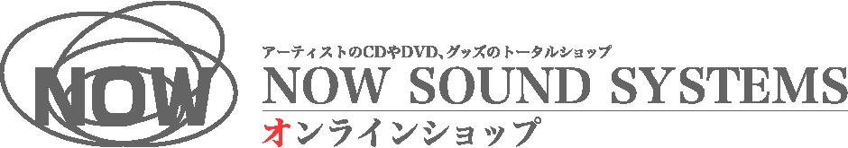NOW SOUND SYSTEMS オンラインショップ