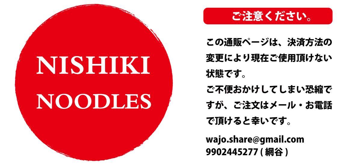 NISHIKI NOODLES