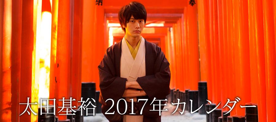 『太田基裕2017年カレンダー』SHOP