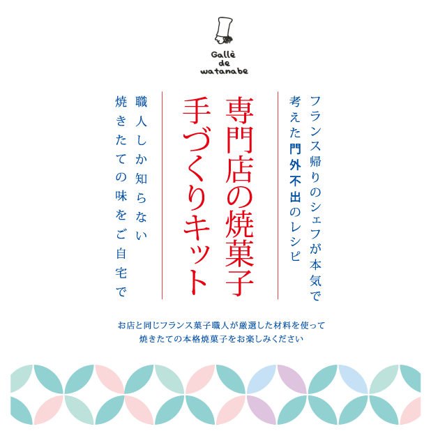 ガレ・ドゥ・ワタナベ 専門店の焼き菓子手づくりキット 通販ショップ