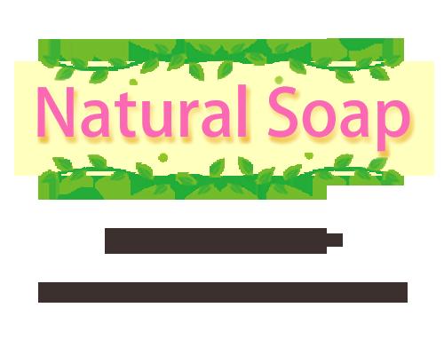 Natural Soap | 肌と環境に優しいナチュラルソープのお店