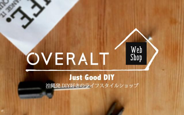 オーバーオルト WebShop | 沖縄発 DIY好きのライフスタイルショップOVERALT