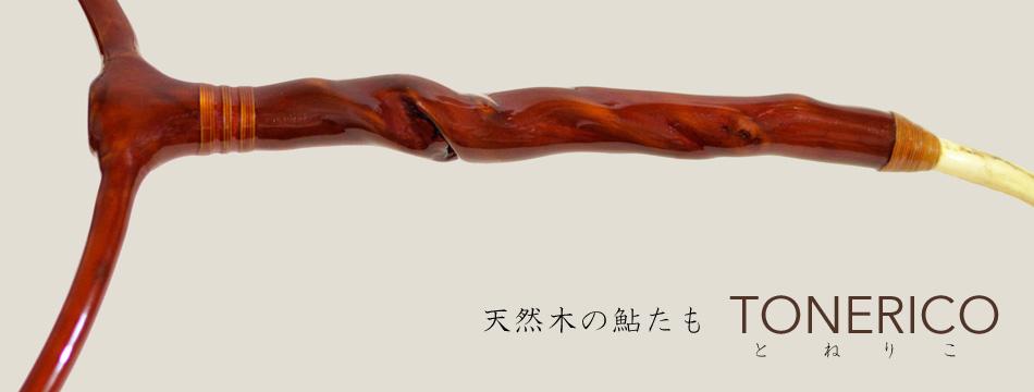 鮎タモ枠 天然木手作り トネリコ