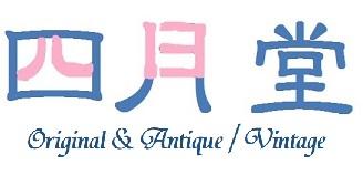 四月堂~Original & Antique / Vintage〜