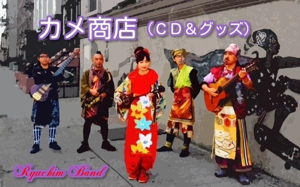 カメ商店(CD&グッズ)
