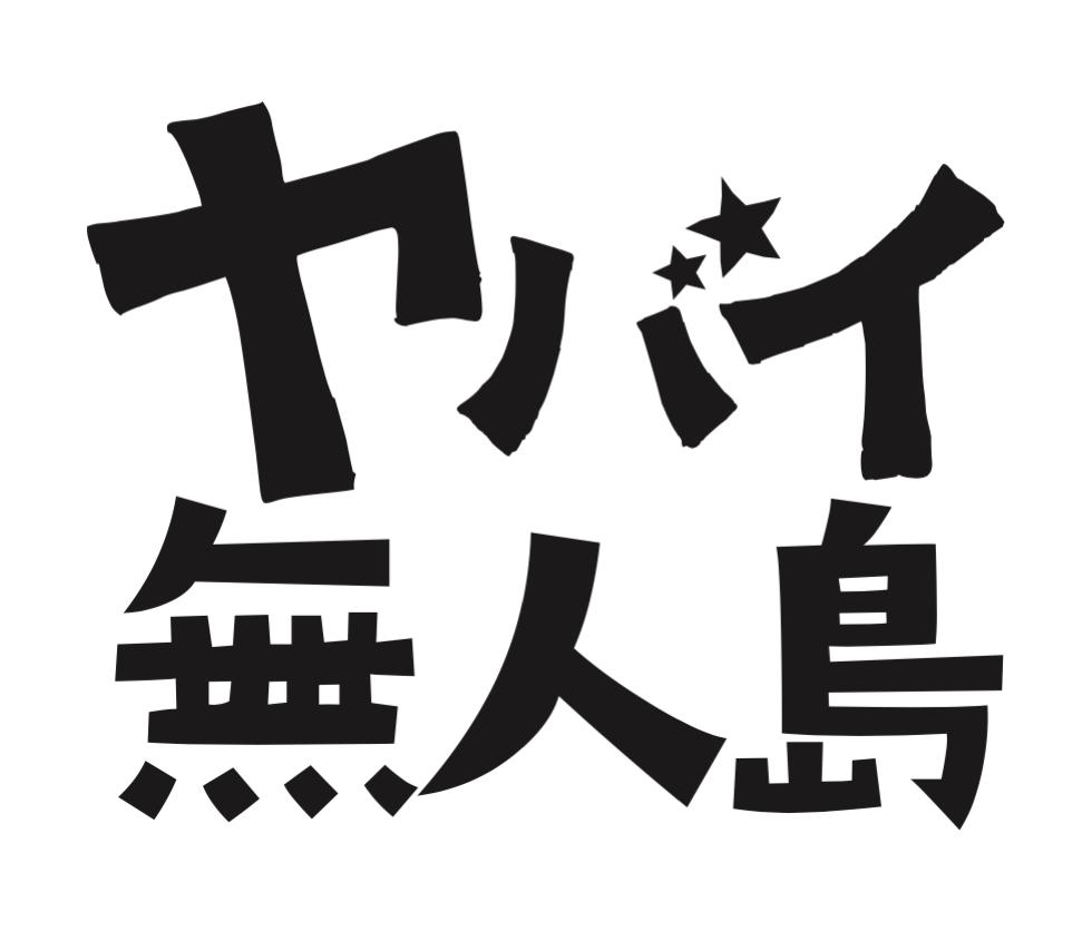 ヤバイ無人島 〜ヤンバルコビトofficial shop